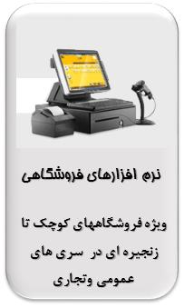 نرم افزارهای فروشگاهی محک.نرم افزار حسابداری در تبریز
