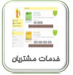 حسابداری محک + نمایندگی محک در تبریز + خدمات پس از فروش محک تبریز